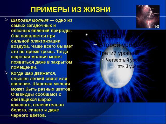ПРИМЕРЫ ИЗ ЖИЗНИ Шаровая молния — одно из самых загадочных и опасных явлений...