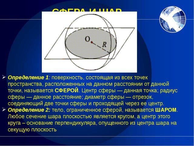 СФЕРА И ШАР Определение 1: поверхность, состоящая из всех точек пространства,...