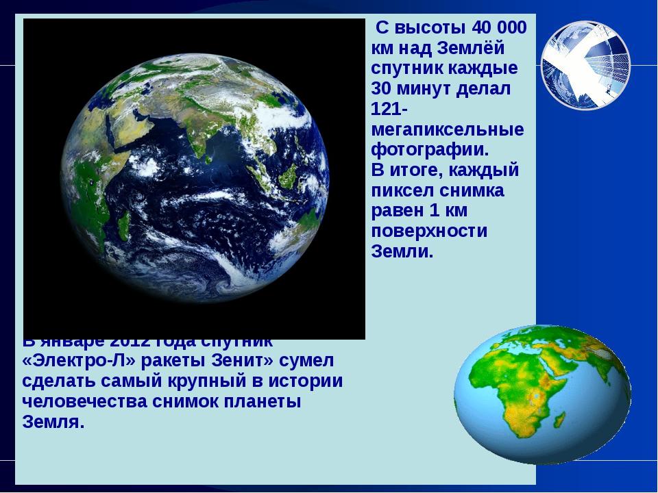 В январе 2012 года спутник «Электро-Л» ракеты Зенит» сумел сделать самый кру...