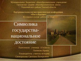 Муниципальное бюджетное общеобразовательное учреждение Ореховская средняя общ