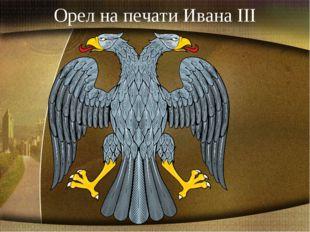 Орел на печати Ивана III