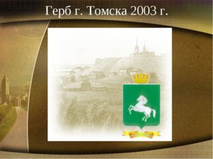 Герб г. Томска 2003 г.