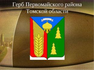 Герб Первомайского района Томской области