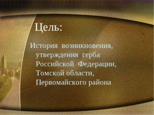 Цель: История возникновения, утверждения герба Российской Федерации, Томской