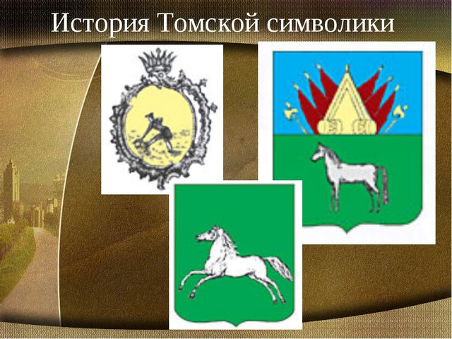 История Томской символики