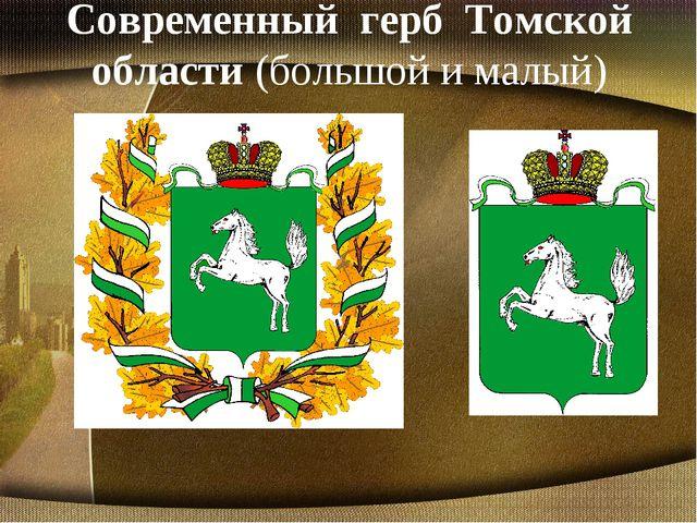 Современный герб Томской области (большой и малый)