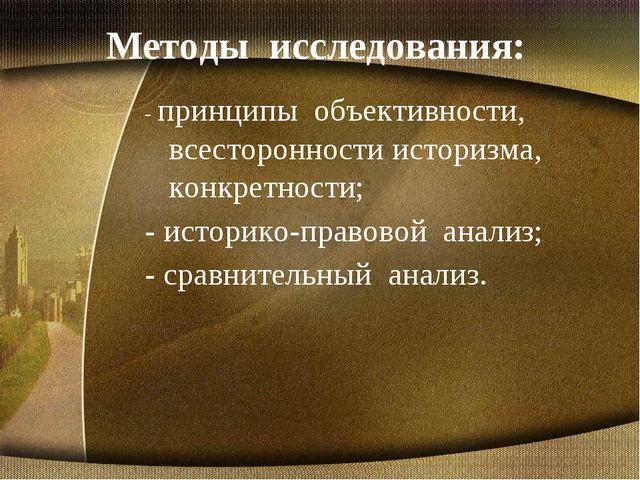Методы исследования: - принципы объективности, всесторонности историзма, конк...