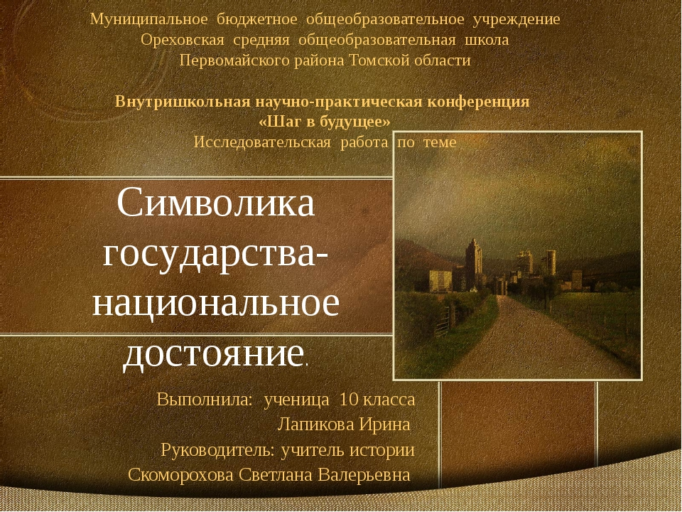Муниципальное бюджетное общеобразовательное учреждение Ореховская средняя общ...
