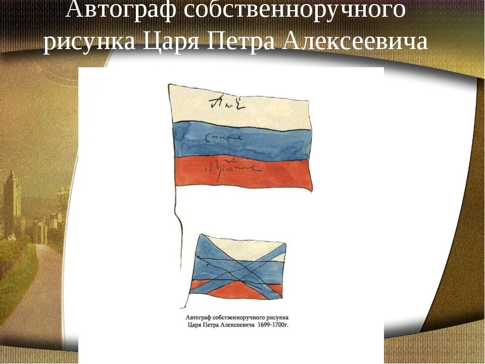 Автограф собственноручного рисунка Царя Петра Алексеевича
