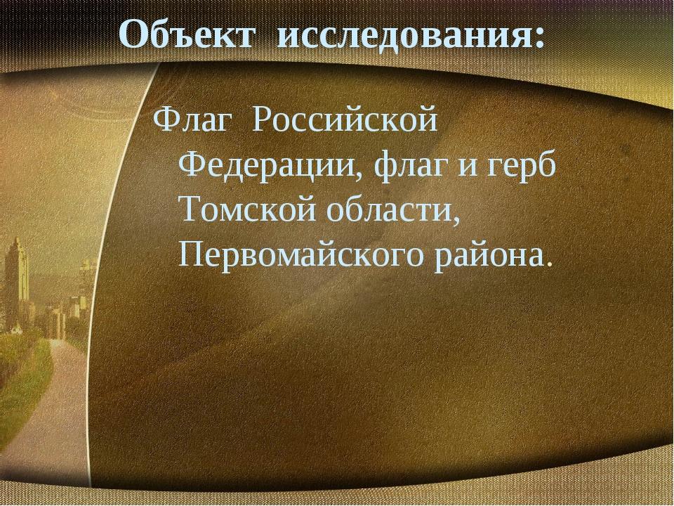 Объект исследования: Флаг Российской Федерации, флаг и герб Томской области,...