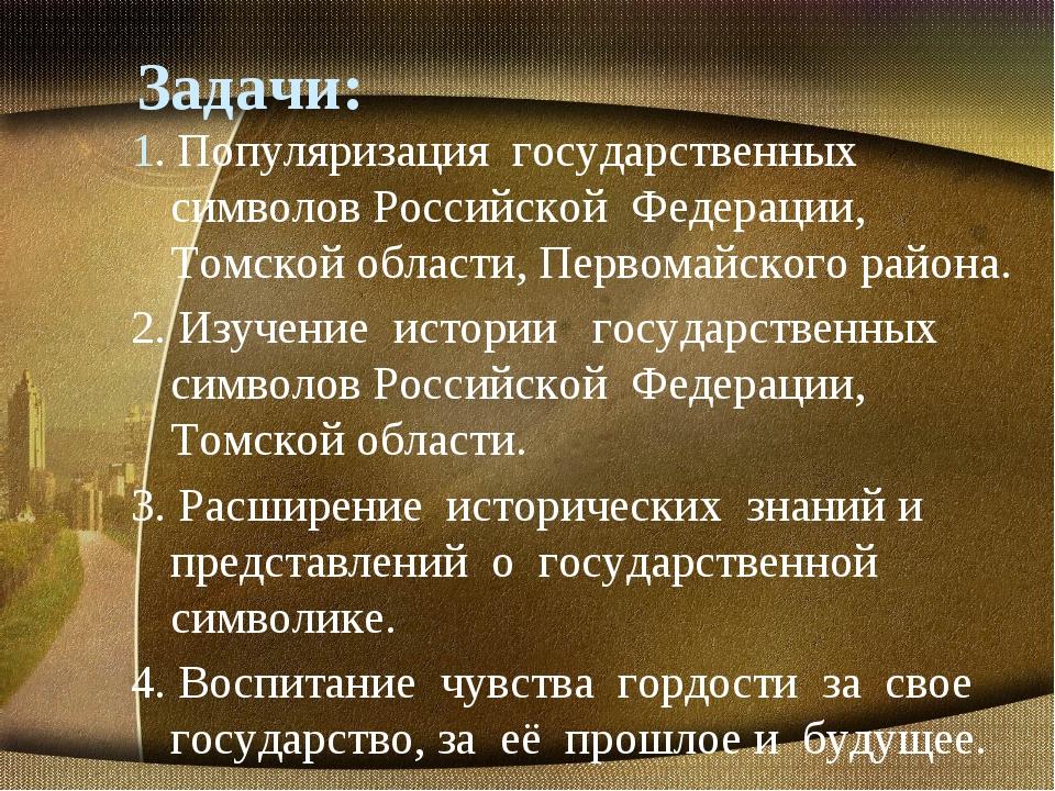 Задачи: 1. Популяризация государственных символов Российской Федерации, Томск...
