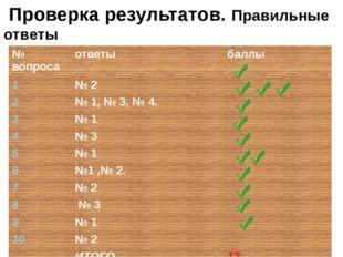 Проверка результатов. Правильные ответы № вопроса ответы баллы 1 № 2 2 № 1,№