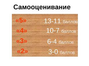 Самооценивание «5» «4» «3» 13-11 баллов 10-7 баллов 6-4 баллов «2» 3-0 баллов