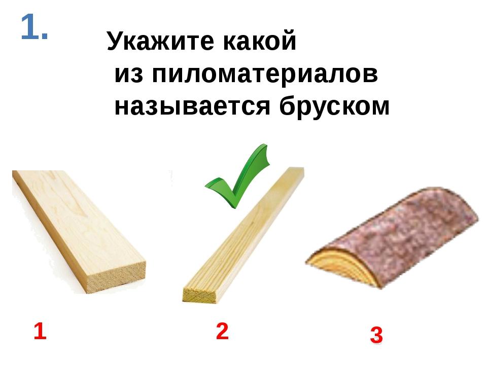 Укажите какой из пиломатериалов называется бруском 1 2 3 1.