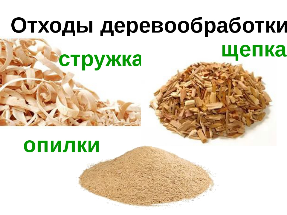 Отходы деревообработки: стружка щепка опилки