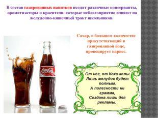 В состав газированных напитков входят различные консерванты, ароматизаторы и