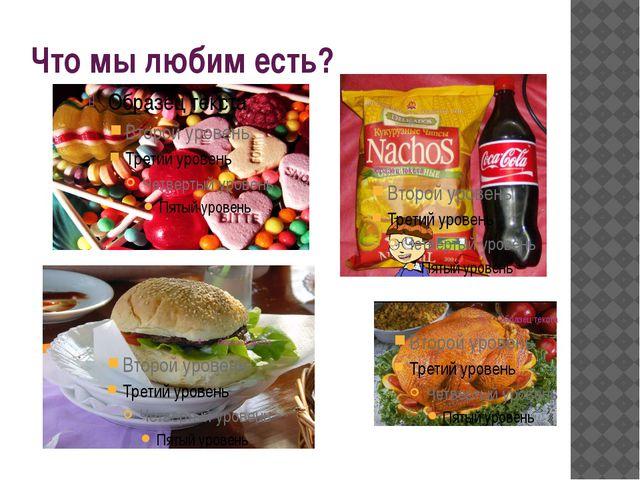 Что мы любим есть?
