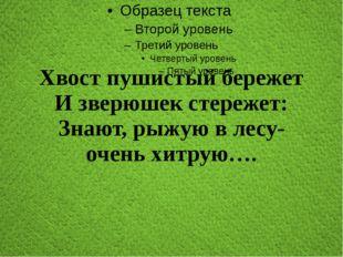 Хвост пушистый бережет И зверюшек стережет: Знают, рыжую в лесу- очень хитрую….