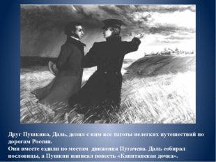 Друг Пушкина, Даль, делил с ним все тяготы нелегких путешествий по дорогам Р