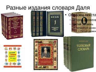 Разные издания словаря Даля