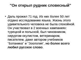 """""""Он открыл рудник словесный"""" Даль прожил 71 год. Из них более 50 лет отдано и"""