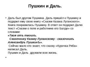 Пушкин и Даль. Даль был другом Пушкина. Даль пришёл к Пушкину и подарил ему с