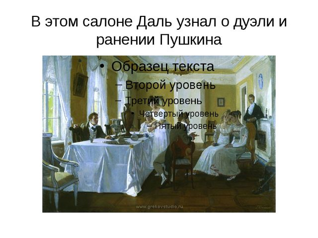 В этом салоне Даль узнал о дуэли и ранении Пушкина