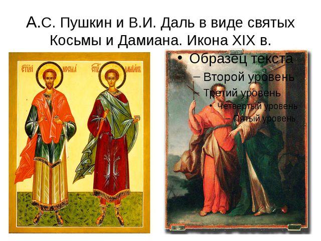 А.С. Пушкин и В.И. Даль в виде святых Косьмы и Дамиана. Икона XIX в.