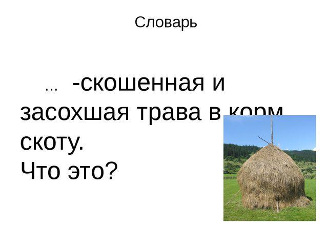 Словарь … -скошенная и засохшая трава в корм скоту. Что это?