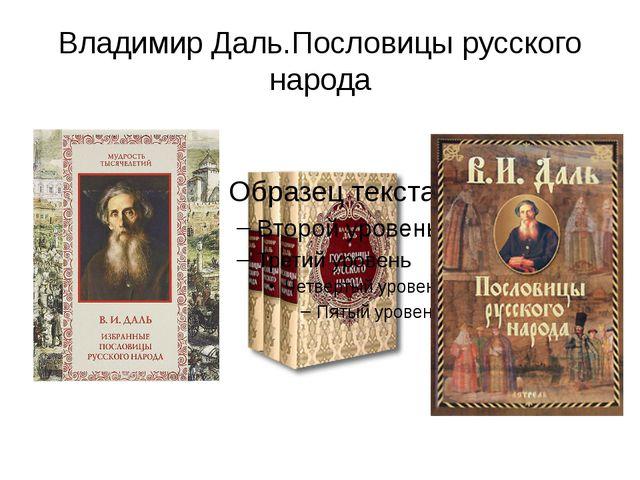 Владимир Даль.Пословицы русского народа