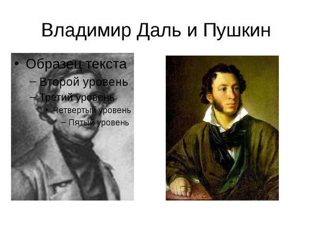 Владимир Даль и Пушкин