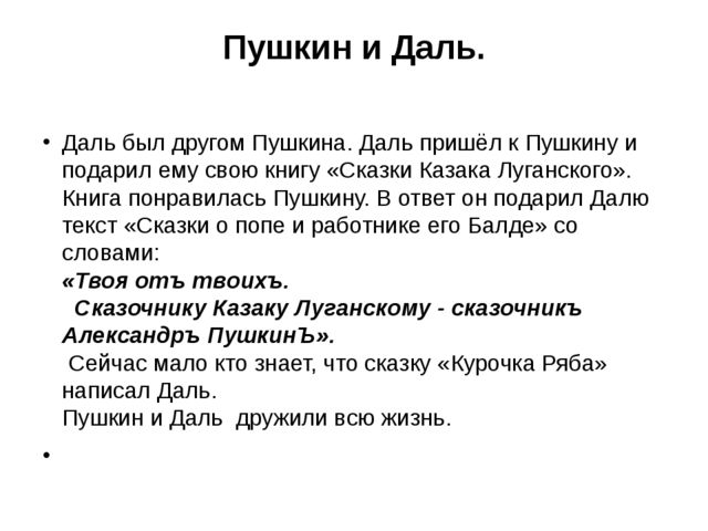Пушкин и Даль. Даль был другом Пушкина. Даль пришёл к Пушкину и подарил ему с...