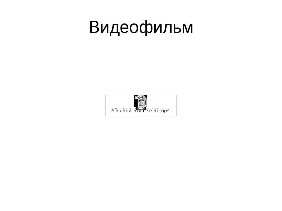 Видеофильм