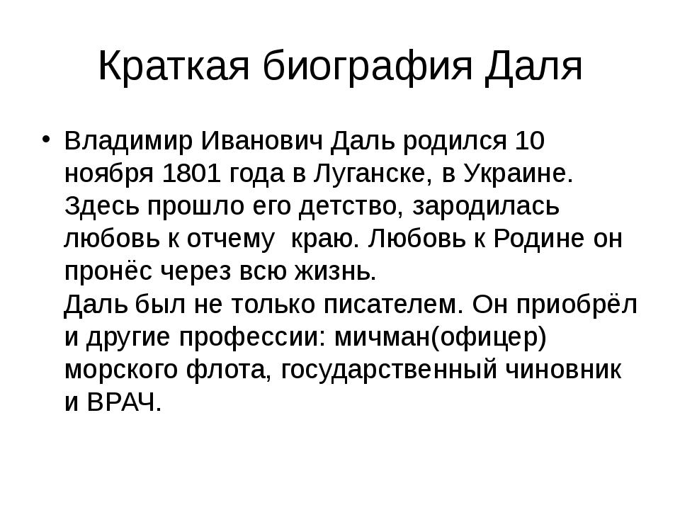 Краткая биография Даля Владимир Иванович Даль родился 10 ноября 1801 года в Л...
