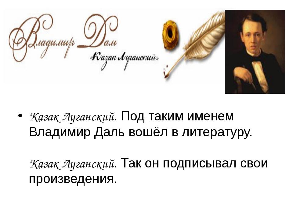 Казак Луганский. Под таким именем Владимир Даль вошёл в литературу. Казак Лу...