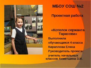 МБОУ СОШ №2 Проектная работа «Котелок сержанта Тарасова» Выполнила обучающаяс