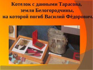 Котелок с данными Тарасова, земля Белогородчины, на которой погиб Василий Фё