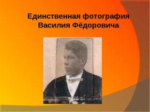 Единственная фотография Василия Фёдоровича