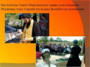 Настоятель Свято-Никольского храма села Ближняя Игуменка отец Сергий отслужил