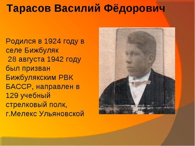 Родился в 1924 году в селе Бижбуляк 28 августа 1942 году был призван Бижбул...