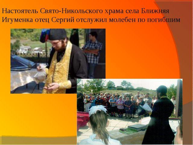 Настоятель Свято-Никольского храма села Ближняя Игуменка отец Сергий отслужил...