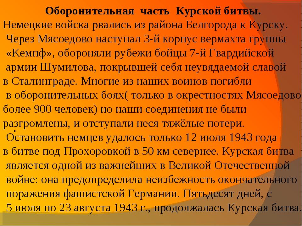 . Оборонительная часть Курской битвы. Немецкие войска рвались из района Белго...