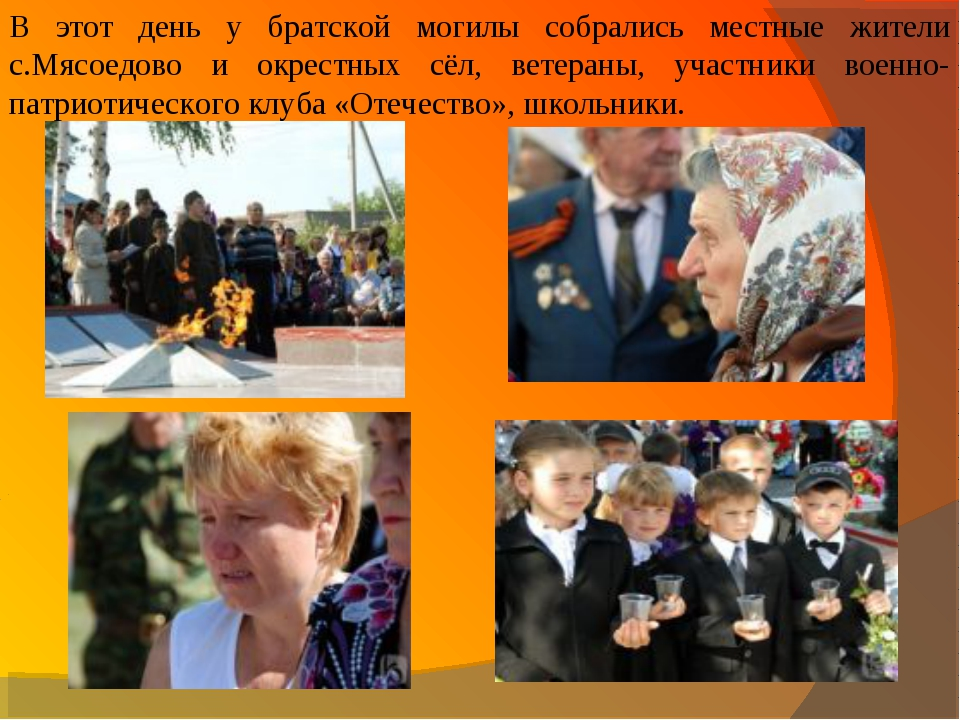 В этот день у братской могилы собрались местные жители с.Мясоедово и окрестны...
