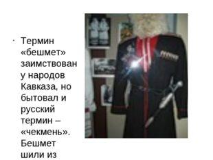 Термин «бешмет» заимствован у народов Кавказа, но бытовал и русский термин –