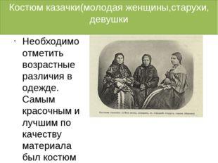 Костюм казачки(молодая женщины,старухи, девушки Необходимо отметить возрастны