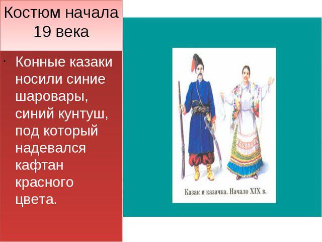 Костюм начала 19 века Конные казаки носили синие шаровары, синий кунтуш, под...