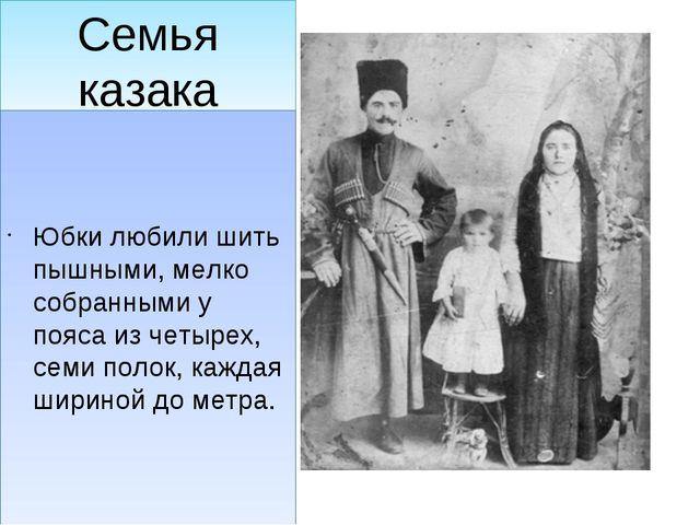 Семья казака Юбки любили шить пышными, мелко собранными у пояса из четырех, с...