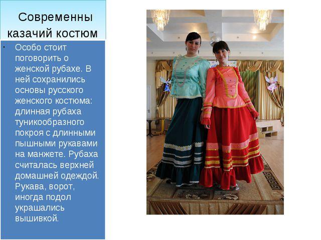 Современны казачий костюм Особо стоит поговорить о женской рубахе. В ней сох...
