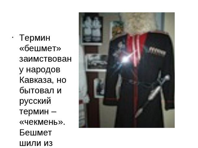 Термин «бешмет» заимствован у народов Кавказа, но бытовал и русский термин –...