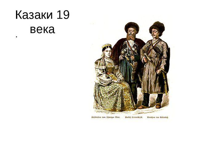 Казаки 19 века